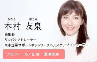 木村 友泉 プロフィール/出版・講演実績