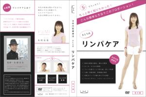 次世代型健康法 さとう式リンパケア 基本編DVD