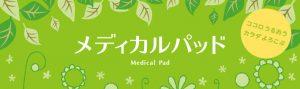 medicalpad_top_img